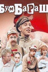 Постер Бумбараш