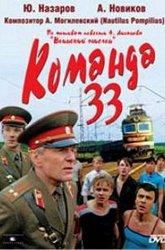 Постер Команда 33