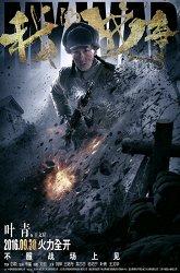 Постер Моя война