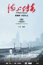 Постер Легенды города над морем