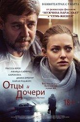 Постер Отцы и дочери