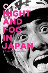 Постер Ночь и туман Японии