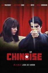 Постер Китаянка