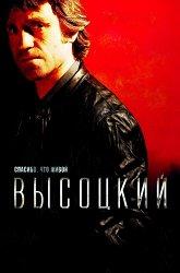 Постер Высоцкий. Спасибо, что живой