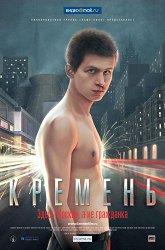 Постер Кремень