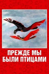 Постер Прежде мы были птицами