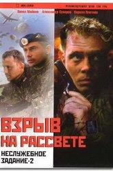 Постер Неслужебное задание-2: Взрыв на рассвете