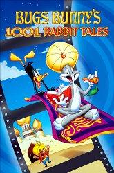 Постер Багз Банни: Кроличьи сказки тысячи и одной ночи