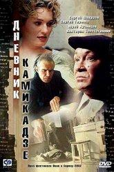 Постер Дневник камикадзе