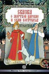 Постер Сказка о мертвой царевне и семи богатырях