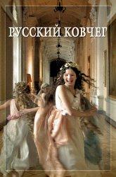 Постер Русский ковчег