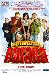 Постер Большая ржака