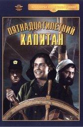 Постер Пятнадцатилетний капитан