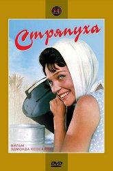 Постер Стряпуха