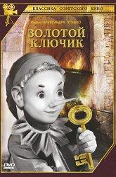 Постер Золотой ключик