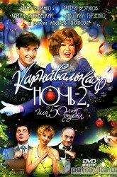Постер Карнавальная ночь-2, или 50 лет спустя