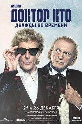 Постер Доктор Кто: Дважды во времени