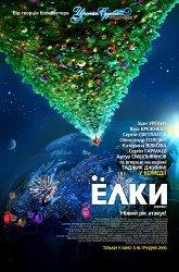 Постер Елки
