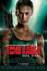 Постер Tomb Raider: Лара Крофт
