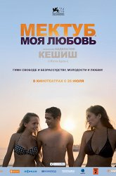 Постер Мектуб, моя любовь