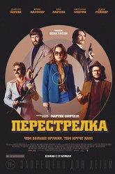 Постер Перестрелка