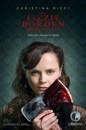 Хроники Лиззи Борден / The Lizzie Borden Chronicles