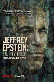 Джеффри Эпштейн: Грязный богач / Jeffrey Epstein: Filthy Rich