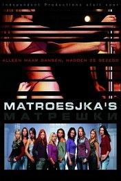 Матрёшки / Matroesjka's