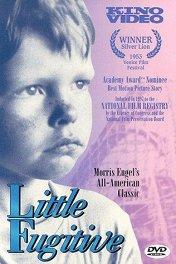 Маленький беглец / Little Fugitive