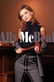Элли МакБил / Ally McBeal