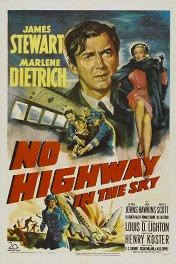 Дорога в небесах / No Highway