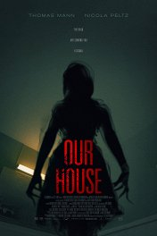 Наш дом / Our House