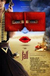 Запределье / The Fall