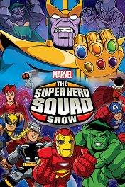 Отряд супергероев / The Super Hero Squad Show