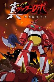 Робот Геттер: Армагеддон / 真ゲッターロボ~世界最後の日