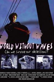 Мир без волн / World Without Waves
