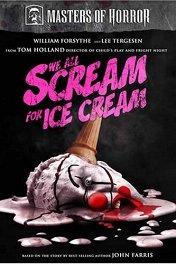 Мастера ужасов: Мы все хотим мороженого / Masters of Horror: We All Scream for Ice Cream
