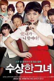 Очень странная девушка / Su-sang-han geu-nyeo