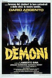 Демоны / Dèmoni