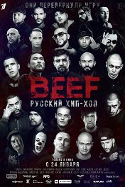BEEF: Русский хип-хоп / BEEF: Русский хип-хоп