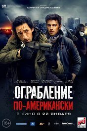 Ограбление по-американски / American Heist