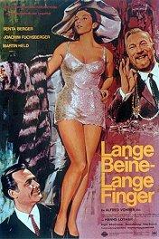 Длинные ноги, длинные пальцы / Lange Beine — lange Finger