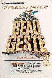Красавчик Джест / Beau Geste