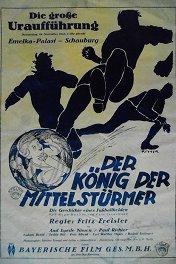 Король нападающий / Der König der Mittelstürmer