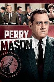 Перри Мейсон / Perry Mason