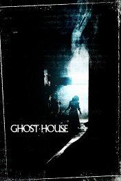 Дом призраков / Ghost House