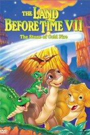 Земля до начала времен-7: Камень Холодного Огня / The Land Before Time VII: The Stone of Cold Fire