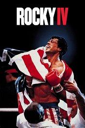 Рокки-4 / Rocky IV