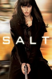 Солт / Salt