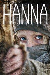 Ханна. Совершенное оружие / Hanna